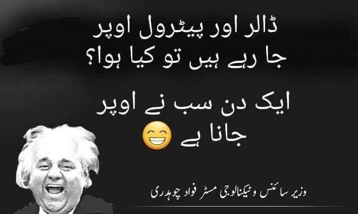 22 Fawad Chaudhry Funny Science And Technology Memes Collection